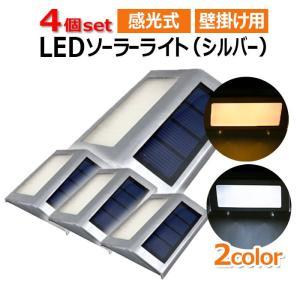 4個セット ソーラーライト 屋外 LED センサーライト 感光式 【壁掛け】屋外ガーデン 庭 おしゃれ 防水  自動点灯 防犯 玄関 送料無料