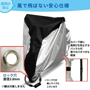 自転車カバー 風飛び防止付きサイクルカバー UV加工 雨 太陽 風 ホコリ ゴミ 台風 送料無料 RSL|ishi0424|03