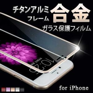 iPhone x フィルム iPhone7 フィルム iPhone8plus ガラスフィルム 9H硬度 液晶保護フィルム 合金枠強化ガラスフィルム 送料無料|ishi0424
