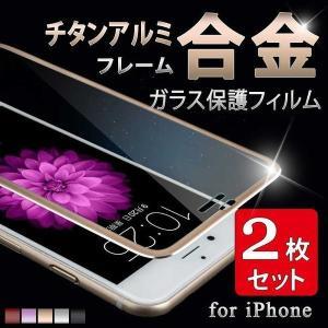 2枚セット iPhone x フィルム iPhone7 フィルム iPhone8plus ガラスフィルム 9H硬度 液晶保護フィルム 合金枠強化ガラスフィルム  送料無料|ishi0424