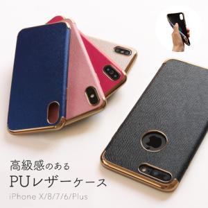 iPhone X ケース iPhone8/7 iPhone8/7 Plus iPhone6/6s iPhone6/6s Plus アイフォン ケース 送料無料|ishi0424
