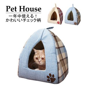 ペットハウス ペットベッド 犬 猫 ハウス ドーム 室内 おしゃれ かわいい 通年 夏 冬 チェック柄 レッド ブルー イヌ ネコ 動物 ドッグハウス 送料無料