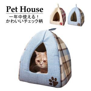 ペットハウス ペットベッド 犬 猫 ハウス ドーム 室内 おしゃれ かわいい 通年 夏 冬 チェック柄 クッション イヌ ネコ 洗える ドッグハウス ペットベット