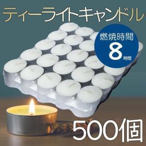ティーライトキャンドル 燃焼 約8時間 500個 業務用 アルミカップ 無香  ろうそく|ishi0424