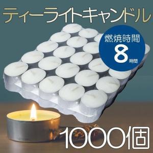 ティーライトキャンドル  燃焼約8時間 1000個 アルミカップ ティーキャンドル ろうそく ロウソク 送料無料