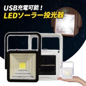 ランタン LED ソーラー 投光器 USB充電可能 ソーラーライト テント キャンプ アウトドア コンパクト 軽量 小型 照明|ishi0424