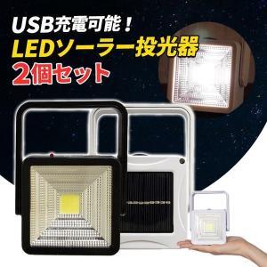 LEDランタン ソーラー 投光器 キャンプ アウトドア USB充電可能 ソーラーライト  2個セット 送料無料|ishi0424
