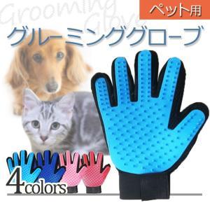 ペット ブラシ グルーミンググローブ 手袋 犬 猫 マッサージ 舞う毛予防 ペット 毛玉取り 抜け毛 抜け毛取り トリミング  送料無料