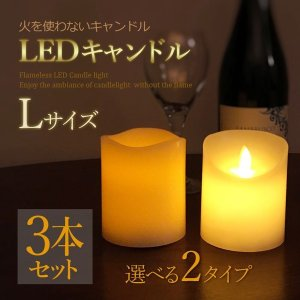 3本セット LEDキャンドル  Lサイズ  ピラーキャンドル キャンドルピラー ゆらぎ 地震 停電 災害 緊急 防災グッズ 非常用 LEDライト 乾電池 ハロウィン