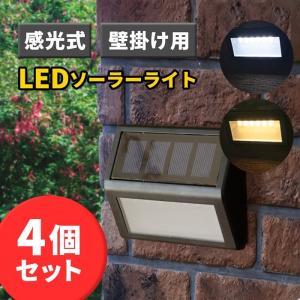 LEDソーラーライト 感光式 壁掛け 4個セット 黒 屋外 LED 屋外 ガーデン 庭 自動点灯 防...