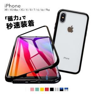 背面強化ガラス iPhone xs ケース x iPhone8 マグネット 強化ガラスフィルム付き  iPhone7 Plus iPhone6 6s 全面保護  アルミフレーム 背面ガラス 送料無料|ishi0424