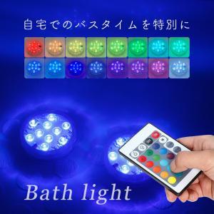 バスライト 2個セット 防水 リモコン付き LED バス用品 お風呂 バスタブ 水中ライト プール ライト 癒し 照明 カラフル ishi0424