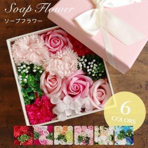 ソープフラワー ボックス 結婚祝い 誕生日 記念日 プレゼント ギフト 花 バラ カーネーション アジサイ フラワー 造花  お祝い|ishi0424