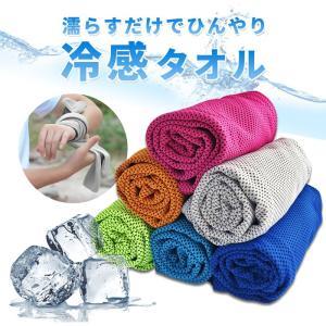 冷たくなるタオル 冷たいタオル 冷えるタオル ネッククーラー 熱中症 towel 節電 夏 レジャー...
