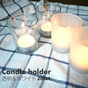 キャンドルホルダー 透明 ホワイト   ガラス  20個セット|ishi0424