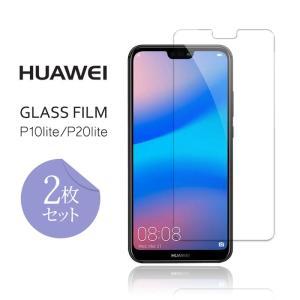 HUAWEI P20 lite P10 lite ガラスフィルム 2枚セット 強化ガラスフィルム 強化フィルム 保護ガラス クリア 透明 硬度9H 厚さ0.3mm 送料無料|ishi0424
