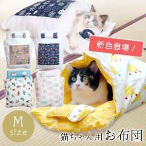 猫用 お布団 ペットベッド Mサイズ 35×55cm おしゃれ かわいい ネコ用 もぐる ふとん 小型犬 キャット 小動物 猫用布団 猫用品 ペット用品 送料無料|ishi0424