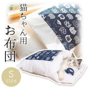 猫用 お布団 ペットベッド Sサイズ 30×45cm かわいい ネコ用 もぐる ふとん ペット用 小動物 猫用布団 猫用品 ペット用品 洗える 洗濯可能 おしゃれ 送料無料|ishi0424