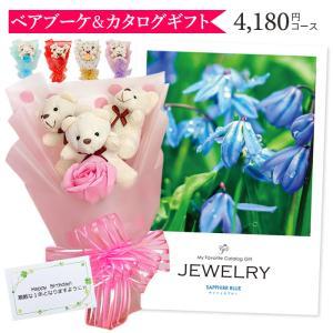 カタログギフト 内祝い 出産祝い 結婚祝い JEWELRY 3800円コース ベアブーケ 3匹 ギフトセット 入学祝い 母の日 ジュエリー サファイアブルー 送料無料|ishi0424
