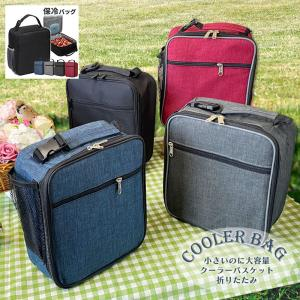 保冷バッグ クーラーバッグ アウトドア シンプル おしゃれ 保冷 ランチバッグ お弁当入れ エコバッグ お買い物 軽量 600Dオックスフォード生地  送料無料|ishi0424