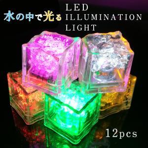 光る氷 キューブ型 感知式 光る アイス LEDライト LED ライト 12個セット ishi0424