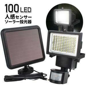 LED投光器 100LED ソーラー投光器 人感センサー ガーデンライト LEDライト 常時点灯 送料無料 RSL