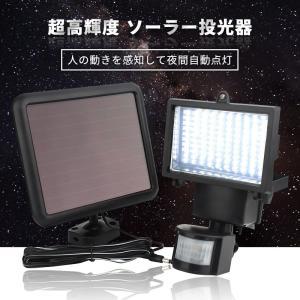 LED投光器 100LED ソーラー投光器 人感センサー ガーデンライト LEDライト 常時点灯 送料無料 RSL|ishi0424|02