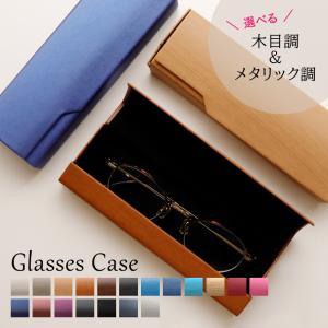 メガネケース マグネット式 おしゃれ 眼鏡入れ 軽量 木目調 メタリック 磁石 シンプル メンズ レディース 送料無料|ishi0424