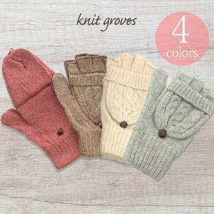 手袋 レディース ミトン 指なし ニット シンプル ミトンカバー 2way かわいい おしゃれ もこもこ 冬 ファッション 送料無料|ishi0424