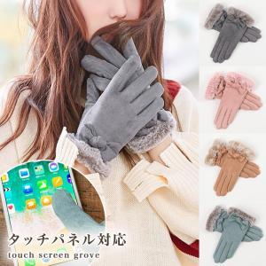 手袋 タッチパネル対応 レディース  シンプル ファー かわいい おしゃれ もこもこ 冬 ファッション 女性用 送料無料|ishi0424