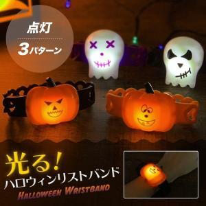 ハロウィン リストバンド 光る かぼちゃ ジャックオランタン ガイコツ パーティー かわいい ファッション 仮装 送料無料|ishi0424