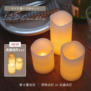 LED キャンドル 3本セット 電池式 インテリア おしゃれ キャンドルライト 食卓 寝室 リビング 癒し 間接照明 蝋燭 パーティー クリスマス ハロウィン 送料無料|ishi0424
