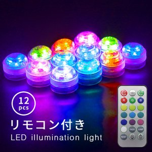 LED キャンドルライト リモコン付き 12個入り 防水 IP68 軽量 LEDライト 照明 キャンドル ミニライト 13色 リモコン操作 送料無料 ishi0424