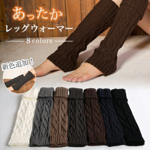 レッグウォーマー ケーブル編み 暖かい 冷え対策 冬 プレゼント 女性  冷えとり シンプル 防寒 かわいい あったかグッズ 送料無料|ishi0424