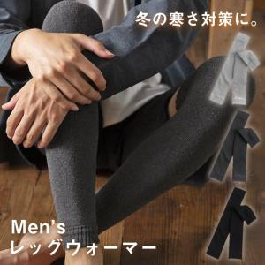 レッグウォーマー メンズ 男性用 両足分 薄手 防寒 保温 足首 レッグ ウォーマー ふくらはぎ くるぶし 冷え性 対策 おしゃれ シンプル 冬用 コットン 送料無料|ishi0424