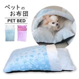 ペットベッド 寝袋 犬 猫 ドッグベット 布団 ふとん もぐる ふかふか もこもこ 室内 おしゃれ かわいい ペット用品 ピンク ブルー 送料無料