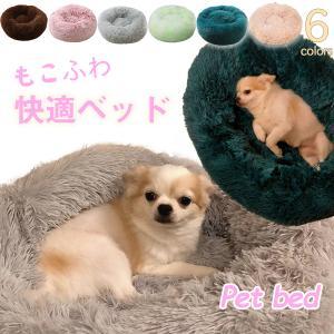 ペットベッド ふわふわ 起毛 ペットベッド イヌ ドッグ 犬 ベッド ドッグベット  冬 暖かい あったかペットベット 室内 おしゃれ かわいい 送料無料|ishi0424