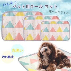 ペットマット クールマット 冷感 犬用 猫用 シート ペット用品 ペット ひんやりマット 小さめ 夏用マット涼しい 敷きパッド 暑さ対策 3サイズ 送料無料|ishi0424