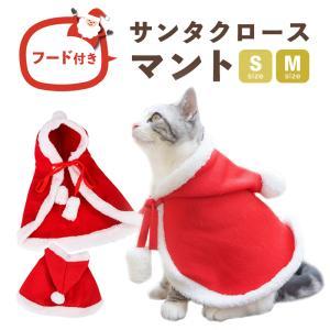 ペット 服 犬 犬服 猫 小型犬 クリスマス コスプレサンタ コート マント 犬の服 サンタコス ふわふわ ドッグウェア 送料無料|ishi0424