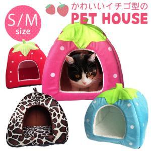 ペットハウス ドーム型 ペットベッド 犬 猫 ソファー イチゴ型 いちご 苺 ハウス ドーム 室内 かわいい 冬 小動物 送料無料|ishi0424