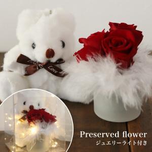 ギフト プリザーブドフラワー バラ 3輪 花 くま ぬいぐるみ ジュエリーライト付き 枯れない花 プレゼント かわいい 贈り物 キーホルダー 送料無料 ishi0424