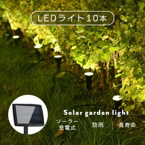 埋め込み式 ソーラーライト 10本 ソーラーイルミネーション イルミネーションライト 足元灯 防雨 ソーラー ガーデンライト 屋外 送料無料 ishi0424