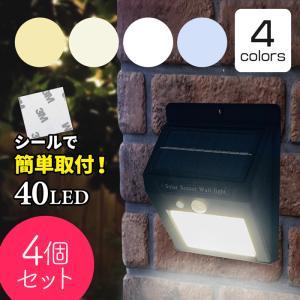 LEDセンサーライト ソーラーライト 屋外 20LED 人感センサーライト 屋外 4個セット 屋外セ...