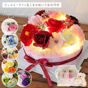 ソープフラワー フラワーケーキ 花束 誕生日 プレゼント くま 敬老の日ギフト 発表会 出産祝い バースデーケーキ 花 送料無料|ishi0424
