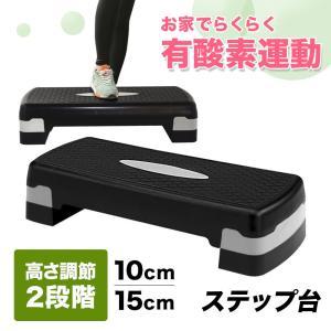 ステップ台 踏み台昇降 2段 ステップ運動 昇降台 ダイエット 有酸素運動 昇降運動 送料無料|ishi0424