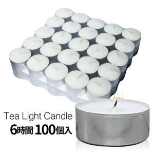 ティーライトキャンドル アルミカップ 燃焼 約6時間 100個 ティーキャンドル|ishi0424