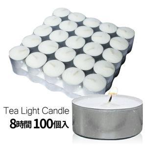 ティーライトキャンドル  燃焼約8時間 100個 アルミカップ|ishi0424