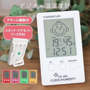 温湿度計 デジタル おしゃれ かわいい マグネット 温度計 湿度計 アラーム 気温計 室内 軽量 小型 置き掛け兼用 湿度管理 置き時計 送料無料|ishi0424