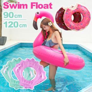 浮き輪 浮輪 フロート 90cm 120cm フラミンゴ ドーナッツ 貝殻 シェル うきわ 子供用 ...