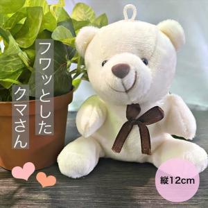 ぬいぐるみ ホワイトくまさん プレゼント クマ キーホルダー ギフト ホワイト|ishi0424